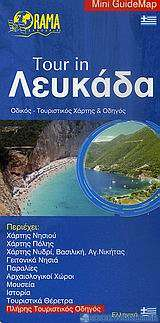 Tour in Λευκάδα