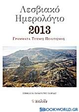 Λεσβιακό ημερολόγιο 2013