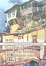 Το σπίτι με τις σαύρες ή ένα κλουβί με βρόμικα πουλιά