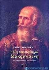 Ο βίος του στρατηγού Μακρυγιάννη