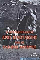 Ο αρχικαπετάνιος Άρης Βελουχιώτης και οι Έλληνες αντάρτες