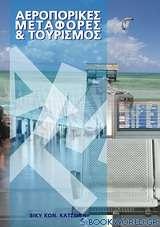 Αεροπορικές μεταφορές και τουρισμός