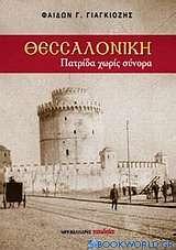 Θεσσαλονίκη, πατρίδα χωρίς σύνορα