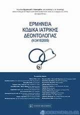 Ερμηνεία κώδικα ιατρικής δεοντολογίας (Ν3418/2005)