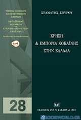 Χρήση και εμπορία κοκαΐνης στην Ελλάδα