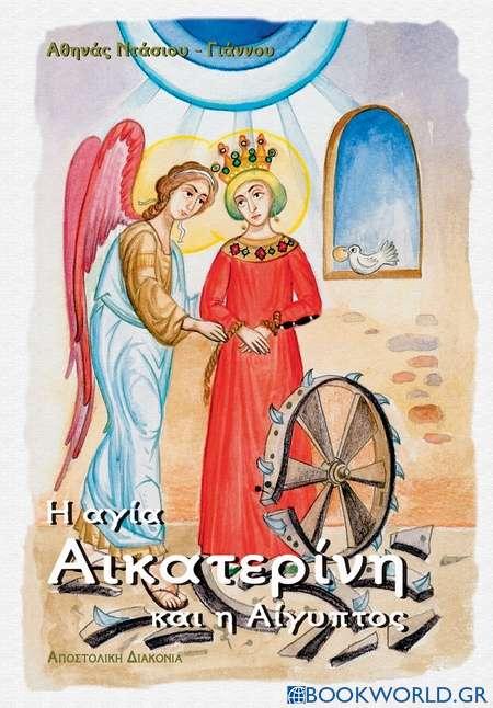 Η αγία Αικατερίνη και η Αίγυπτος