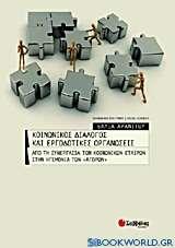 Κοινωνικός διάλογος και εργοδοτικές οργανώσεις