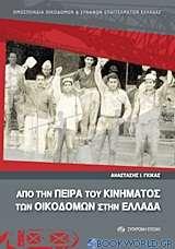 Από την πείρα του κινήματος των οικοδόμων στην Ελλάδα