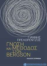 Γνώση και μέθοδος στον Bergson