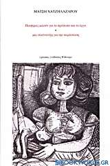 Μάτση Χατζηλαζάρου: Ποιήτριες μιλούν για το πρόσωπο και το έργο + μία συνέντευξη για την παράσταση