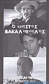 Ο Χρήστος Βακαλόπουλος
