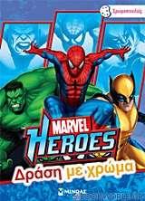 Marvel Heroes: Δράση με χρώμα