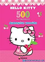 Hello Kitty: Αγαπημένη γατούλα
