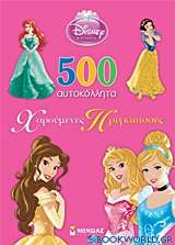 Disney Πριγκίπισσα: Χαρούμενες πριγκίπισσες