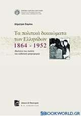 Τα πολιτικά δικαιώματα των Ελληνίδων 1864-1952