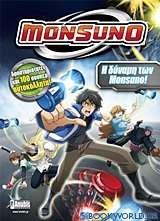 Monsuno: Η δύναμη των Monsuno
