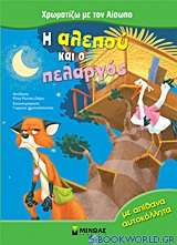 Η αλεπού και ο πελαργός