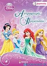 Disney Πριγκίπισσα: Αστραφτερές Πριγκίπισσες