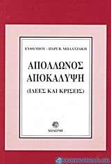 Απόλλωνος αποκάλυψη
