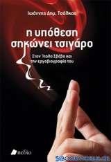 Η υπόθεση σηκώνει τσιγάρο