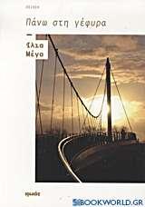 Πάνω στη γέφυρα