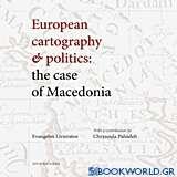European Cartography and Politics: The Case of Macedonia