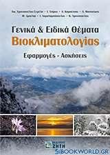 Γενικά και ειδικά θέματα βιοκλιματολογίας