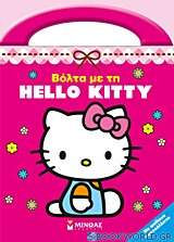 Βόλτα με τη Hello Kitty