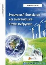 Ενεργειακή διαχείριση και ανανεώσιμες πηγές ενέργειας