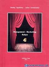 Management - Marketing θεάτρου