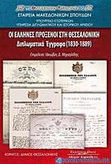 Οι Έλληνες πρόξενοι στη Θεσσαλονίκη