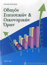 Οδηγός στατιστικών και οικονομικών όρων