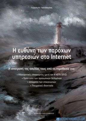 Η ευθύνη των παρόχων υπηρεσιών στο internet