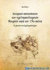 Ιστορική επισκόπηση των εγκληματολογικών θεωριών κατά τον 19ο αιώνα