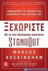 Ξεχωρίστε με το τεσ αξιολόγησης ικανοτήτων StandOut