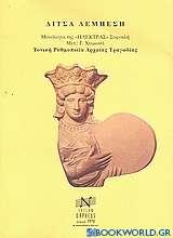 Μονόλογοι της Ηλέκτρας Σοφοκλή