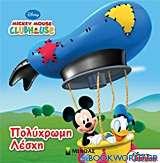 Mickey Mouse Clubhouse: Πολύχρωμη λέσχη