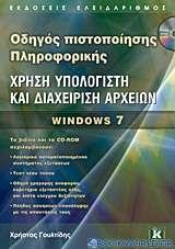 Χρήση υπολογιστή και διαχείριση αρχείων