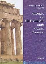 Αποικία και μητρόπολη στην Αρχαία Ελλάδα