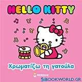 Hello Kitty: Χρωματίζω τη γατούλα