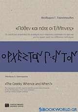 Πόθεν και πότε οι Έλληνες;