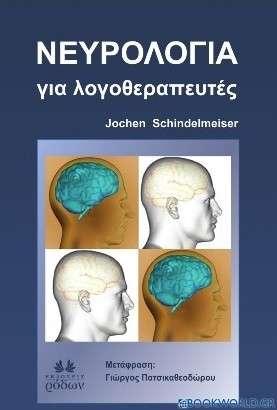 Νευρολογία για λογοθεραπευτές