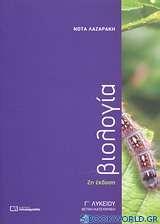 Βιολογία Γ΄ λυκείου