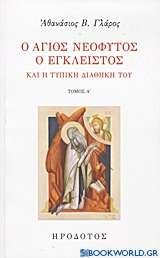 Ο Άγιος Νεόφυτος ο Έγκλειστος και η τυπική διαθήκη του