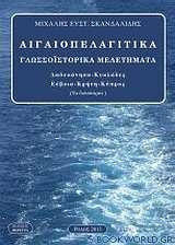 Αιγιοπελαγίτικα γλωσσοϊστορικά μελετήματα