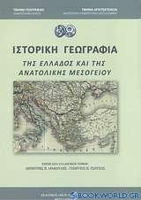Ιστορική γεωγραφία της Ελλάδος και της ανατολικής μεσογείου