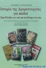 Ιστορία της δραματουργίας για παιδιά στην Ελλάδα (1871-1949) και την Κύπρο (1932-1949)