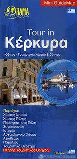 Tour in Κέρκυρα