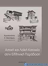Αστική και λαϊκή κατοικία στην ελληνική παράδοση