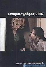 Κινηματογράφος 2007